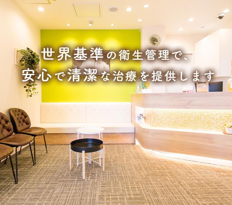 世界基準の衛生管理で、安心で清潔な治療を提供します