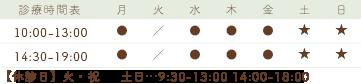 10:00-13:00 14:30-19:00(土・日9:30-13:00 14:00-18:00) 【休診日】火・祝